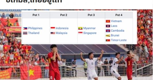 Báo Thái Lan: Rất tiếc, nhưng Việt Nam phải xếp ở nhóm 4 tại SEA Games 30