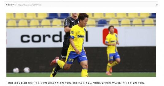 CHOÁNG! Thê thảm hơn Công Phượng, Messi Hàn bị Sint-Truidense đuổi cổ